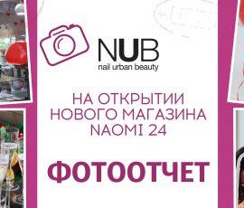 NUB НА ОТКРЫТИИ МАГАЗИНА «Naomi24»